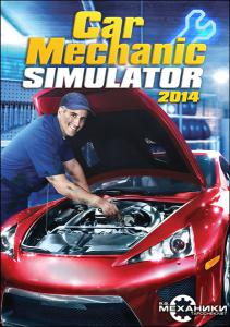 Car Mechanic Simulator 2014 [RePack] от R.G. Механики (2014) PC